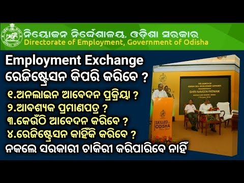 How To Register At Odisha Employment Exchange Full Process,Necessary Documents