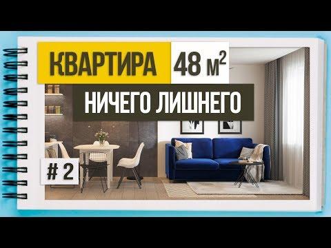 Вот что бывает с квартирой 48 кв.м, когда её создаёт дизайнер. Битва дизайнеров #2