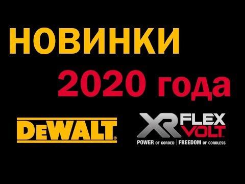 Новинки DeWALT FLEXVOLT 2020 года