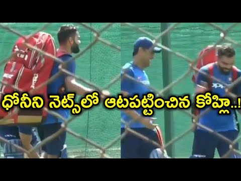 MS Dhoni and Virat Kohli Share a Light Moment after Practice Session Ahead of 2nd ODI