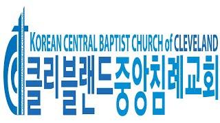 주일예배(01/10/2021)-클리블랜드 중앙 침례교회…
