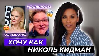 Косметология: в 50 лет выглядеть как Николь Кидман?//Секреты звезды: от уколов красоты до пластики