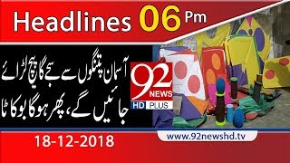 News Headlines | 6:00 PM | 18 Dec 2018 | 92NewsHD