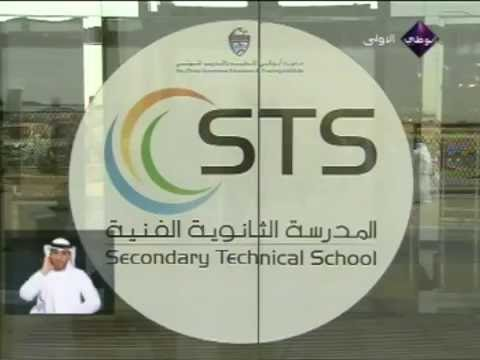 TV New - Opening Ceremony Of STS ADVETI School In Ajman