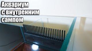 Акваріум з вбудованим сампом своїми руками. Покрокова інструкція
