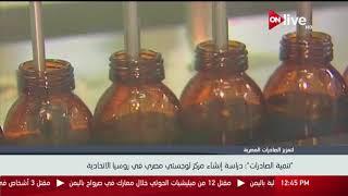 تنمية الصادرات: دراسة إنشاء مركز لوجستي مصري في روسيا الاتحادية