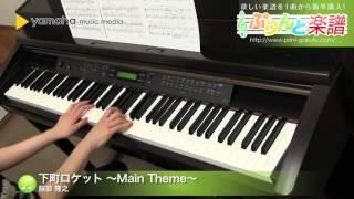 使用した楽譜はコチラ http://www.print-gakufu.com/score/detail/14275...