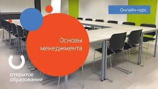 Основы менеджмента / Университет ИТМО
