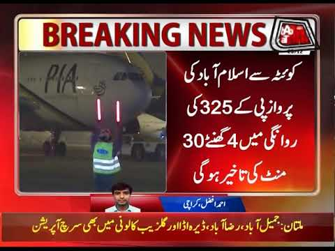 Dubai, Abu Dhabi: PIA Flights Delayed Due to Bad Weather