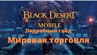 Black Desert Mobile - Мировая торговля гайд