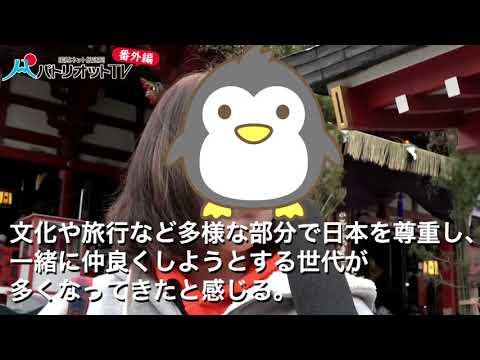 韓国人に聞いてみた「日韓関係」の本音[PTV番外編]