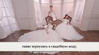 Самые модные свадебные платья в мире!