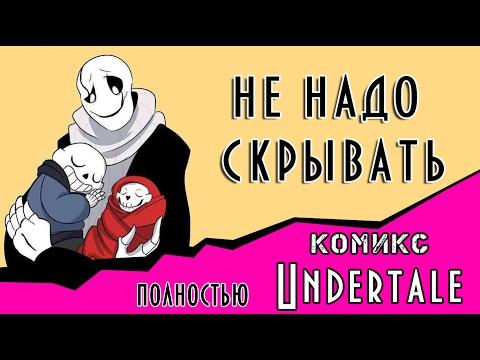 Комиксы Онлайн на Русском