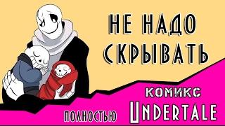 Не надо скрывать (undertale комикс ) ПОЛНОСТЬЮ
