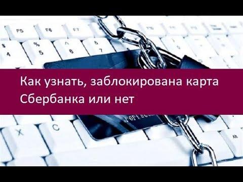 Как узнать заблокировали ли карту сбербанка через интернет