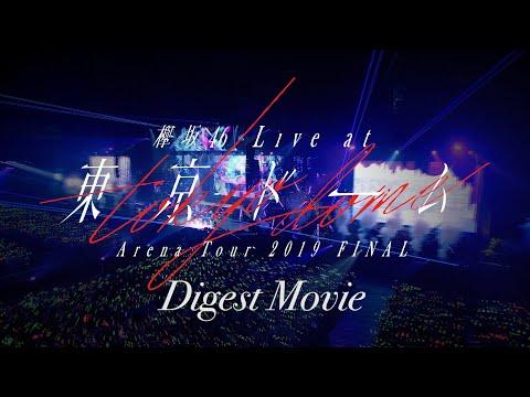 欅坂46 LIVE at 東京ドーム ~ARENA TOUR 2019 FINAL~」ダイジェスト映像公開! 欅坂46 DVD/Blu-ray「欅坂46 LIVE at 東京ドーム ~ARENA TOUR 2019 ...