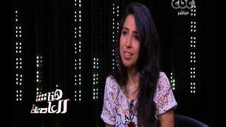 لميس الحديدي لـ«ابنة عفاف راضي»: أنتي «أديل» المصرية (فيديو)