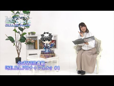 WEB番組『Fate/EXTELLA LINK SE.RA.PHチャンネル』#1