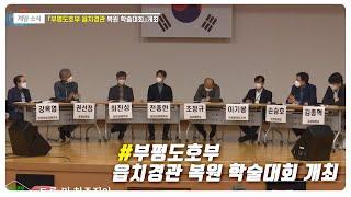 부평도호부 읍치경관 복원 학술대회 개최 _[2020.10.4주] 영상 썸네일