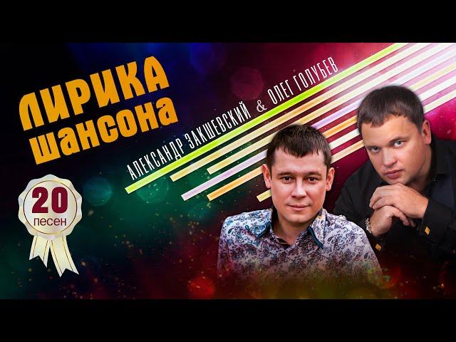 ШАНСОН СБОРНИК 2020 ✮ ЛИРИКА ШАНСОНА ✮ Александр Закшевский и Олег Голубев  ✮ Июль 2020