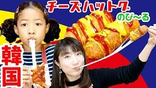 韓国大人気チーズハットグを作ってみたら想像以上にのびて興奮✨親子で楽しくクッキング💖プチ質問コーナー芸人と女優どっちになりたい?CHEESE HOTDOG일본의 부자가 치즈 핫도그를 만들었습니다