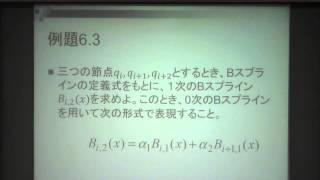 慶應大学 理工学部 講義 数値計算法 第六回 離散データ点の補間