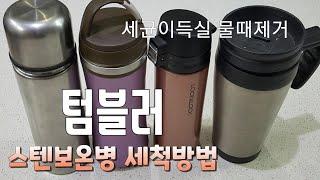 #텀블러세척 스테인리스보온병 세척방법 60대유튜버