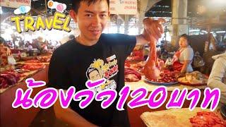 เที่ยวลาว☆๒๐๑๙ EP#16 น้องวัว 120บาท เดินตลาดเช้านครหลวงเวียงจันทน์