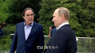 オリバー・ストーン オン プーチン 第3話