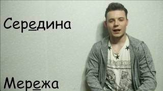 Украинский язык для всех!