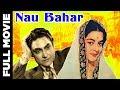 Nau Bahar (1952)   नौबहार   Ashok Kumar, Nalini Jaywant, Kuldip Kaur   Anand Kumar