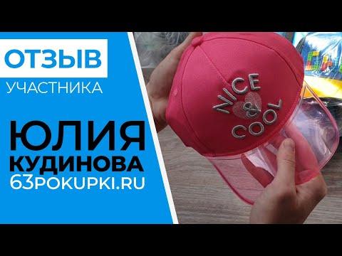 ОТЗЫВ УЧАСТНИКА. Кудинова Юлия | Совместные покупки 63pokupki.ru