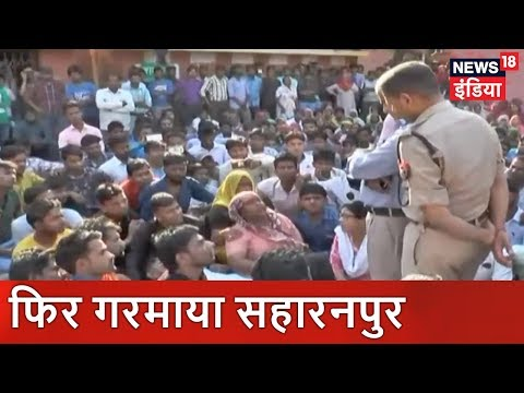 फिर गरमाया सहारनपुर | Uttar Pradesh News | News18 India