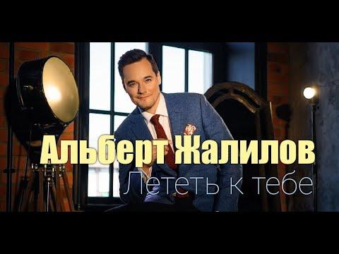 Альберт Жалилов - Лететь к тебе
