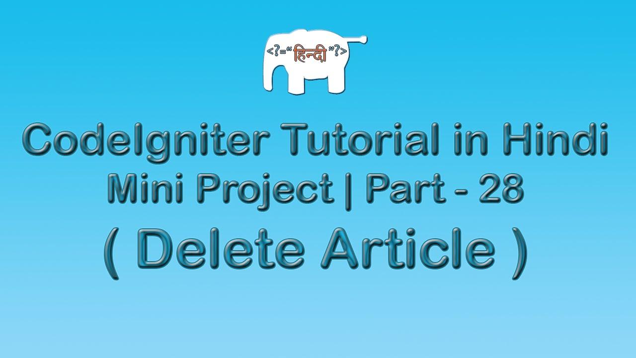 CodeIgniter Project Tutorial in Hindi/Urudu ( Delete Article )