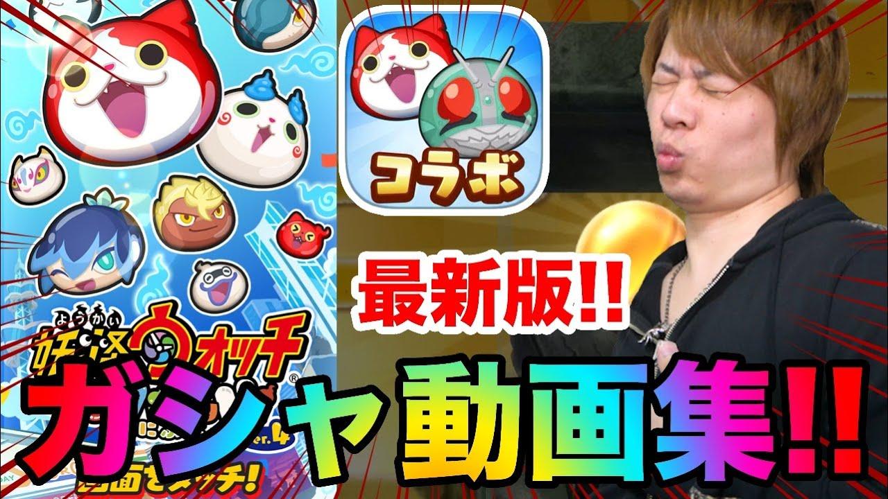 ぷにぷに 動画 ウォッチ 最新 妖怪