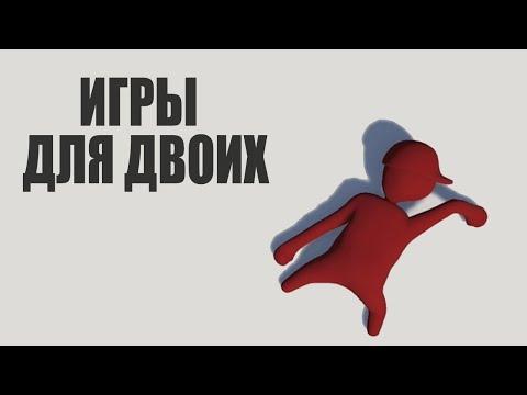 ТОП 10 игр для двоих на СЛАБОМ ПК