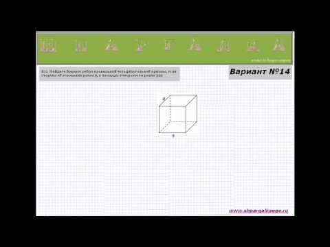 Задача про правильную четырёхугольную призму