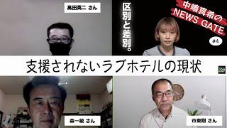 YouTube動画:中嶋真希の「NEWS GATE」Presented by #8bitNews #4 〈支援されないラブホテルの現状〉