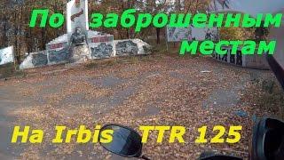 Шок!!! Покатушки по заброшенным местам на Irbis TTR 125. Сталк эндуро покатушки. Ирбис ТТР  125.