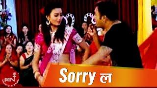 Sorry La Teej Song by Khuman Adhikari and Sita Rana