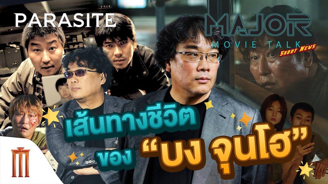 """Photo of บง จุนโฮ ภาพยนตร์ – Major Movie Talk [Short News] – เส้นทางชีวิตของผู้กำกับ """"บง จุนโฮ"""""""