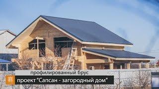 видео Дома из профилированного бруса 200х200: фото проекты строительства