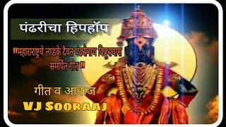 Jay Hari Vitthal Hip Hop   जय हरी  विठ्ठल हिप हॉप   Marathi  Superhit  Music    First Marathi Song