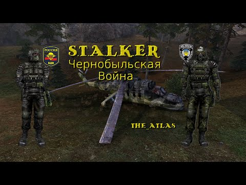 S.T.A.L.K.E.R - Чернобыльская война