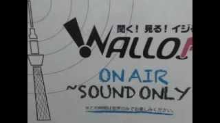 スマホ専用放送局WALLOP(http://www.wallop.tv/)にて、毎週金曜日16...