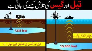 زمین میں کتنا تیل باقی ہے | تیل اور گیس کی تشکیل کیسے ہوتی ہے| دور بینی