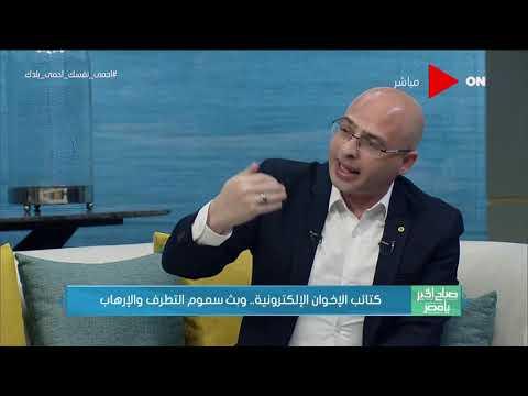 صباح الخير يا مصر | لقاء مع عمرو فاروق الباحث في شئون الجماعات الإسلامية
