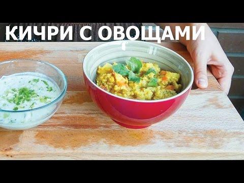 Вопрос: Как приготовить кихади с рисом и мунг дал?