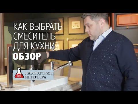 0 - Як вибрати змішувач для кухні?